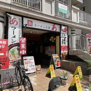 宝塚駅よりちょい歩いた所にある『ラーメン工房 あ』シンプルな店名、あ!