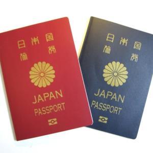 パスポート(旅券)申請と値段