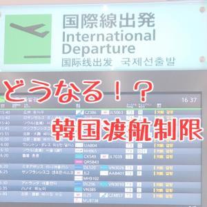 どうなる!?韓国渡航制限