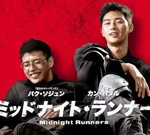 韓国映画「青年警察」をおススメしたい!