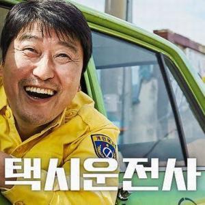 韓国映画「タクシー運転手 約束は海を越えて」をおススメします!