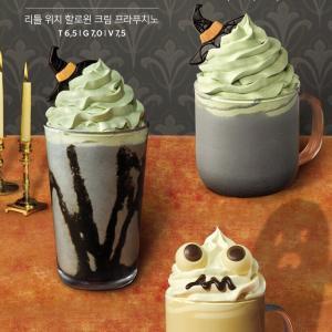 韓国スターバックス 、ハロウィン商品