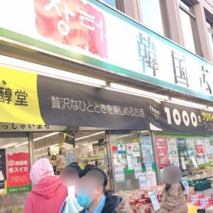 ローカルっぽ!韓国マート「韓国広場」
