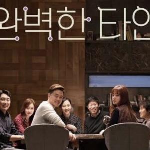 韓国版大人の事情「完璧な他人」をおススメしたい!