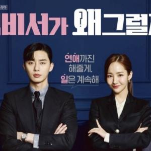 韓国ドラマ「キム秘書は一いったい、なぜ?」を観ました!