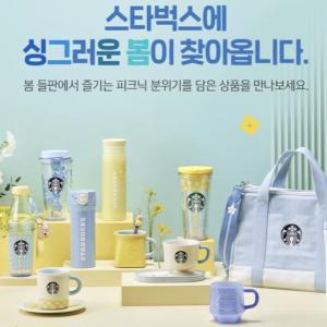 韓国スターバックスの春!新商品をご紹介‼︎