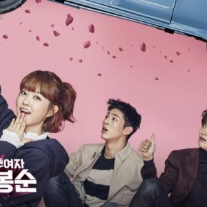 オルチャン女優パクボヨン主演、韓国ドラマ「力の強い女トボンスン」をおススメします!