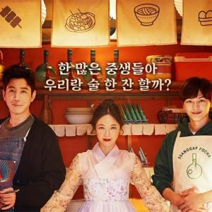おススメしたい!韓国ドラマ「サンガプ屋台」にハマり中!