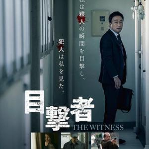 韓国映画『目撃者』鑑賞。