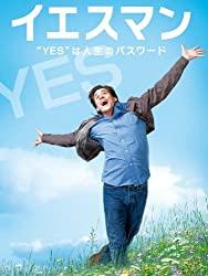 """娘の子育てにも通じるものが!映画『イエスマン """"YES""""は人生のパスワード』"""