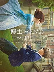 美しい映画だけど…本当に大変。映画『博士と彼女のセオリー』
