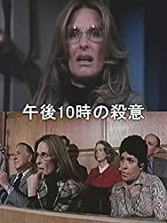 妻としてか、陪審員としてか。テレビ映画『午後10時の殺意』