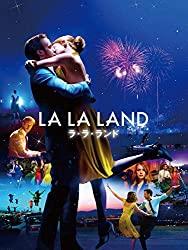 私が『ラ・ラ・ランド』をなかなか観られない理由。