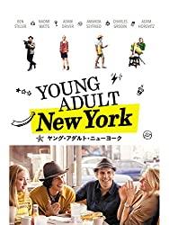 多種多様多彩な面をもつ作品!映画『ヤング・アダルト・ニューヨーク』
