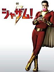 素直でおバカなヒーロー!映画『シャザム!』