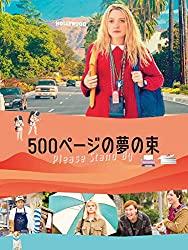 スター・トレック大好きな自閉症の女の子の1人旅!映画『500ページの夢の束』