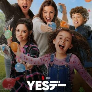 Netflix映画『YESデー~ダメって言っちゃダメな日~』楽しそうだけど…大変だよこれ😅