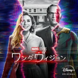MARVELドラマ『ワンダヴィジョン』バラバラのジャンルが見事に融合!