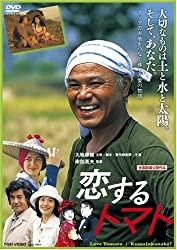 映画『恋するトマト』農家・労働・国際結婚…様々なダークとピュアの狭間
