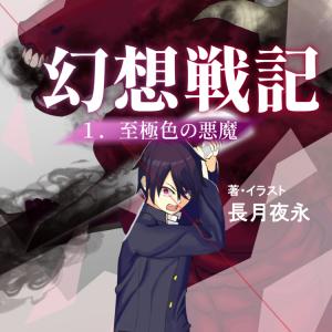 #36 ついに出版!【青春回帰の幻想戦記】
