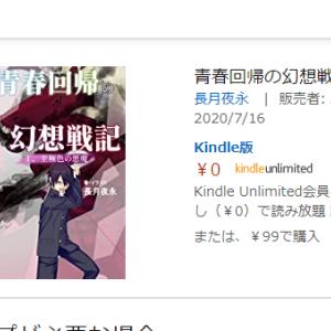 #38 KDPでカテゴリ変更とセレクト加入【Kindle出版】