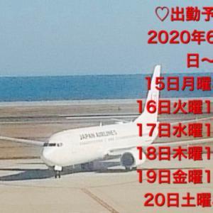 2020年6月15日〜♡出勤時間♡