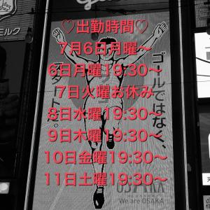 ♡出勤時間♡2020年7月6日〜