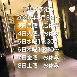 ♡出勤予定♡8月3日〜