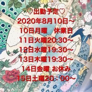 ♡出勤予定♡8月10日〜