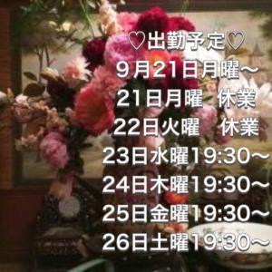 ♡出勤予定♡2020年9月21日〜とプチお知らせ