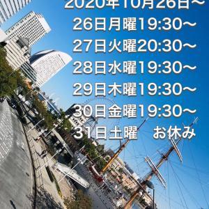 ♡出勤予定♡2020年10月26日〜