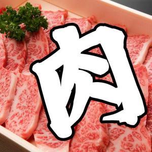 肉食べました!