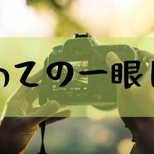 初めての一眼レフ。カメラの選び方について真剣に考えてみる