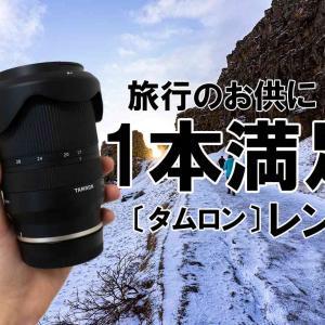 【作例あり】旅行にもこれ1本で!タムロンの「17-28mm F/2.8 Di III RXD」使用レビュー
