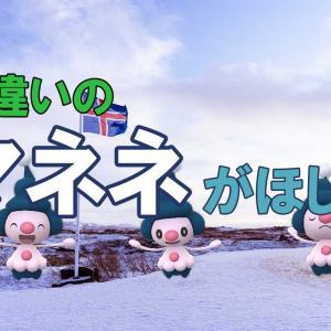 アイスランドでポケモンGO!~色違いのマネネを求めて~