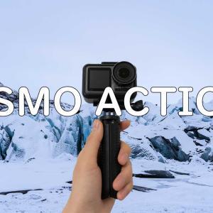 気になっていたOsmo Actionをレンタルしました。【結論:買いません】