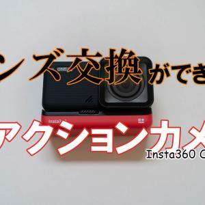 【実機レビュー】Insta360 ONE Rを購入したので開封します