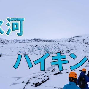 アイスランドで氷河ハイキングに参加した話【おすすめ】