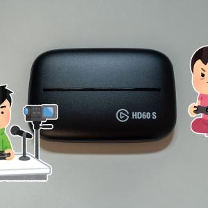 【レビュー】キャプチャーボード「HD60S」でSwitchのゲーム録画&配信が快適に!