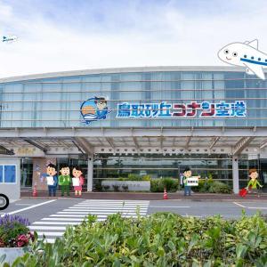 【鳥取砂丘コナン空港】ガラガラの空港はゆっくり写真が撮れて最高でした