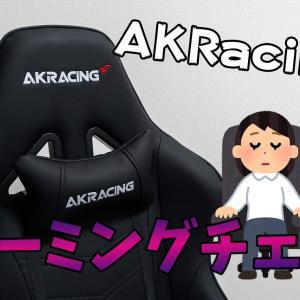 【AKRacingレビュー】初めてゲーミングチェアを買いました【OVERTURE】