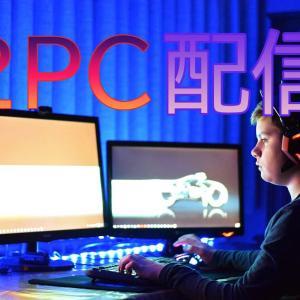 【2PC配信】キャプチャーボードを使って2台のパソコンでゲーム配信する方法