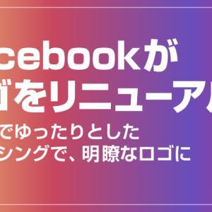 facebookがロゴをリニューアル!新しいロゴは?