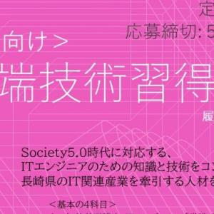 https://it-rct-nagasakiuniv.blogspot.com/2020/04/blog-post_3.html