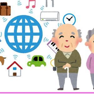 第3回 成果発表会ーその3ー 基調講演『IoTとバーチャルエージェントで見守る在宅高齢者の「こころ」』