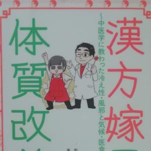 体質改善(冷え性/うつモード/生理)を漫画でわかりやすく☆現代女性必見!!!