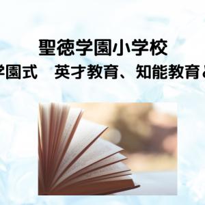 聖徳学園小学校の英才教育、知能教育の秘密とは?