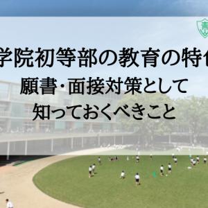 青山学院初等部の教育の特色は?願書・面接で必須です