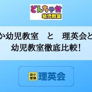 【理英会】どんちゃか幼児教室と理英会どんちゃか徹底比較!
