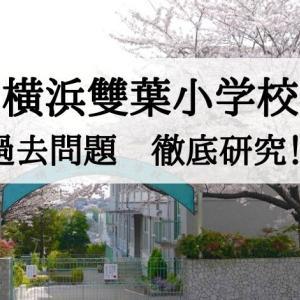 【横浜雙葉小学校】過去問徹底研究【2020年最新】